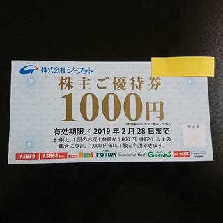 アスビー(ASBee)のジーフット☆株主優待券  1000円分1枚(ショッピング)