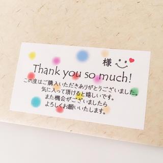 No.51 ニコたん角型ドット【様】 サンキュー シール みきのかたろぐ(カード/レター/ラッピング)