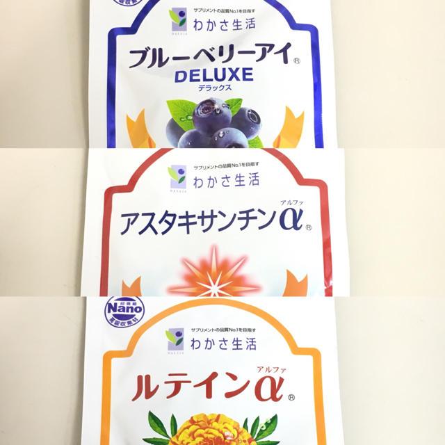 わかさ生活(ワカサセイカツ)の新品!!わかさ生活☆サプリ・4点セット☆ 食品/飲料/酒の健康食品(ビタミン)の商品写真