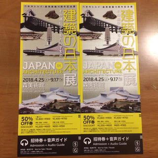 六本木ヒルズ美術館 建築の日本展 招待券1枚 2名目50%OFF券付き(美術館/博物館)