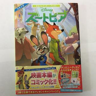 ディズニー(Disney)のズートピア  コミックブック(その他)
