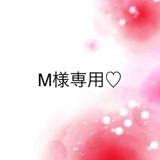 ワコール(Wacoal)のM様専用♡(ブラ&ショーツセット)