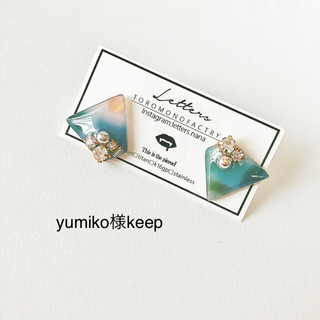 yumiko様keep(ピアス)