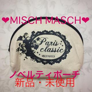 ミッシュマッシュ(MISCH MASCH)の【新品】MISCH MASCH ポーチ(ポーチ)