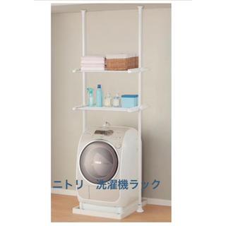 ニトリ(ニトリ)のニトリ 洗濯機ラック【ソルヴィ】(棚/ラック