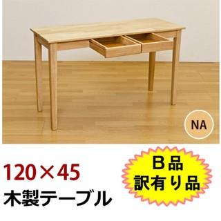★送料無料★訳あり 木製テーブル ナチュラル(バーテーブル/カウンターテーブル)