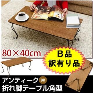 ★送料無料★訳あり アンティーク 折れ脚 テーブル ブラウン(折たたみテーブル)