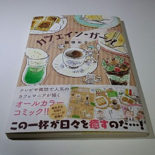 カフェイン・ガール(アメコミ/海外作品)