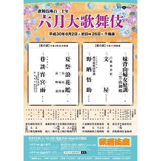 ■歌舞伎座■六月大歌舞伎 (鑑賞カード)6/17(伝統芸能)