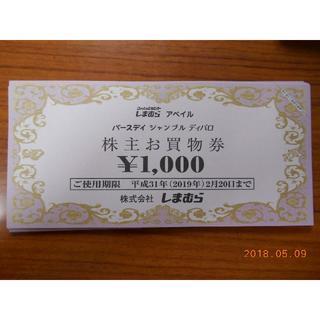 シマムラ(しまむら)の22,000円分 しまむら 株主優待(ショッピング)