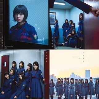 欅坂46 4th 不協和音 初回限定盤 CD+DVD ABCD 4種セット(ポップス/ロック(邦楽))