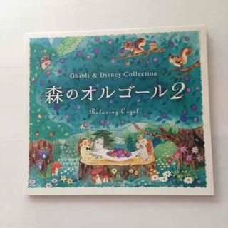 ジブリ(ジブリ)の森のオルゴール2  CD(ヒーリング/ニューエイジ)