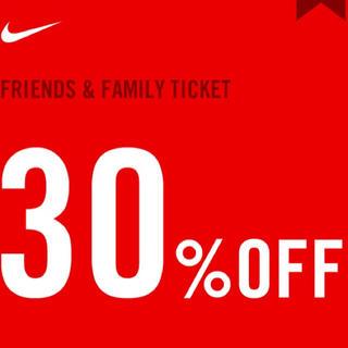 ナイキ(NIKE)の本日限定 Nike 30%off クーポン チケット (ショッピング)