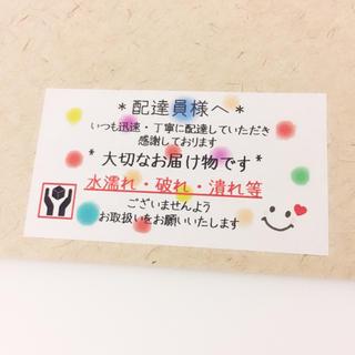 No.52 ニコたん ドット 配達員シール ケアシール みきのかたろぐ(宛名シール)