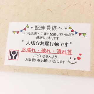 No.53 ニコたん ガーランド 配達員シール ケアシール みきのかたろぐ(宛名シール)