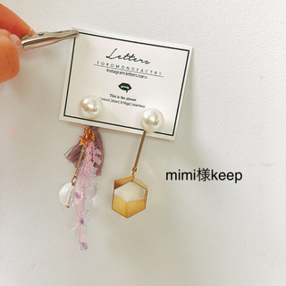 mimi様keep(ピアス)