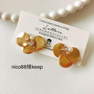 nico88様keep(イヤリング)