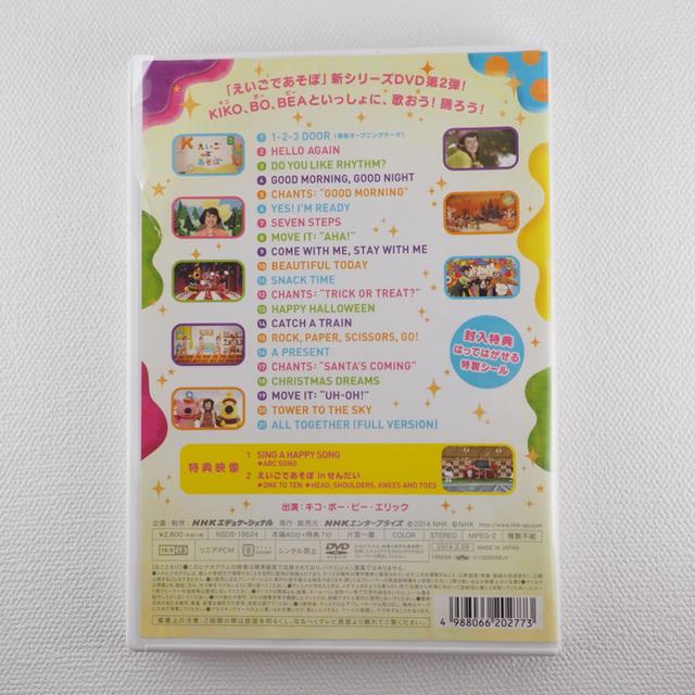 えいごであそぼ 2013-2014 DVD NHK 英語 子ども エンタメ/ホビーのDVD/ブルーレイ(キッズ/ファミリー)の商品写真