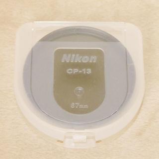 ニコン(Nikon)の☆Nikon 円偏光II 67mm CP-13 (フィルター)