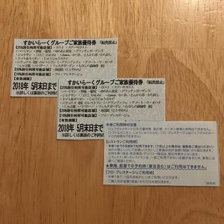 スカイラーク(すかいらーく)のすかいらーく 割引券  3枚(レストラン/食事券)