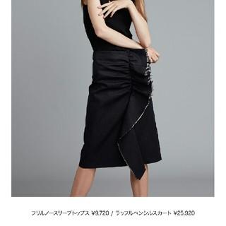 ルシェルブルー(LE CIEL BLEU)のルシェルブルー  ラッフルペンシルスカート(ひざ丈スカート)
