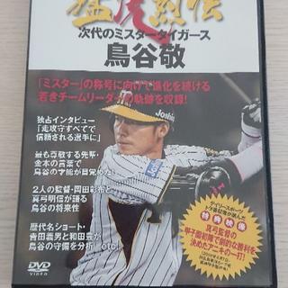 ハンシンタイガース(阪神タイガース)の阪神タイガース 鳥谷敬 DVD(スポーツ/フィットネス)