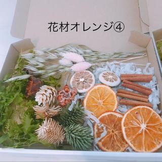花材 オレンジセット④ ハーバリウムに♡(ドライフラワー)