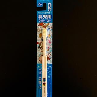 サンスター(SUNSTAR)の新品 乳児用歯ブラシ(歯ブラシ/歯みがき用品)