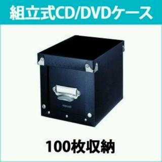 マクセル(maxell)の4個セット★日立マクセル 組立式CD/DVD収納ケース ブラック 送料無料(CD/DVD収納)