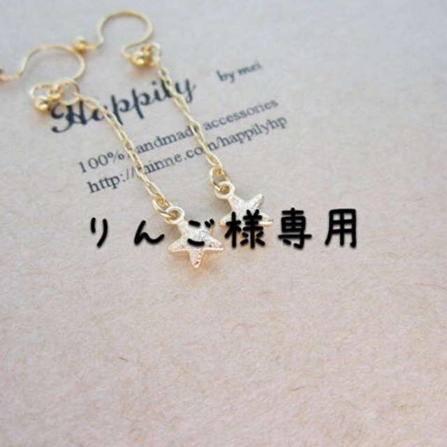 一粒星のノンホールピアス☆ レディースのアクセサリー(イヤリング)の商品写真
