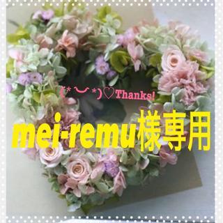 【mei-remu様専用】(茶)