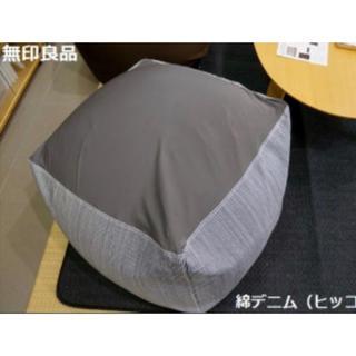 ムジルシリョウヒン(MUJI (無印良品))の無印良品ソファーカバー