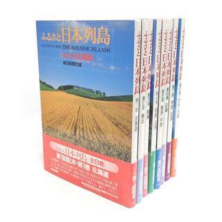 C288 中古 毎日新聞社 ふるさと日本列島 8巻セット 全8巻(地図/旅行ガイド)
