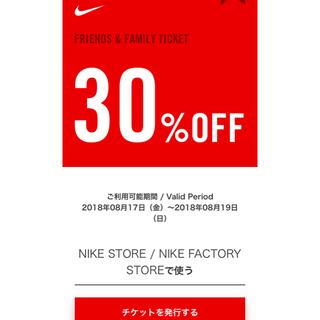 ナイキ(NIKE)の5時間限定 NIKE 30%off クーポン チケット(ショッピング)