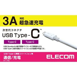 エレコム(ELECOM)のType-Cケーブル 3A超高速充電可能 2.0m ホワイト 新品未使用品(バッテリー/充電器)