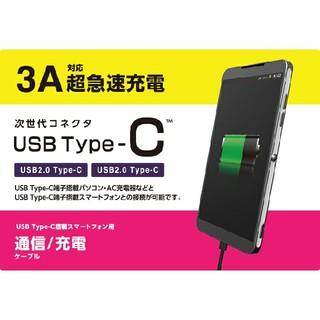 エレコム(ELECOM)のType-Cケーブル 3A超高速充電可能 2.0m ブラック 新品未使用品(バッテリー/充電器)