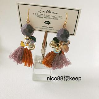 nico88様keep(ピアス)