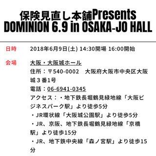 新日本プロレス チケット 6.9 大阪城 2階特別席(格闘技/プロレス)