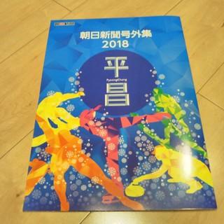 アサヒシンブンシュッパン(朝日新聞出版)の【非売品】朝日新聞号外集 2018 平昌(その他)