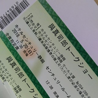 與真司郎トークショー(トークショー/講演会)
