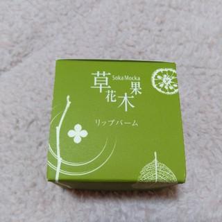 ソウカモッカ(草花木果)のリップバーム 12グラム(リップケア/リップクリーム)