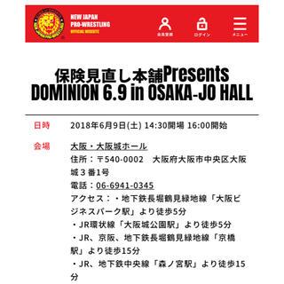 新日本プロレス 6月9日 大阪城ホール 2階指定席1枚(格闘技/プロレス)