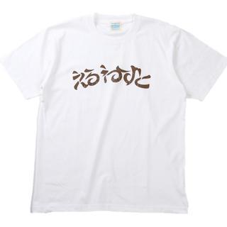 エルネスト(ELNEST)のエルネスト  Tシャツ(Tシャツ/カットソー(半袖/袖なし))