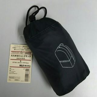 ムジルシリョウヒン(MUJI (無印良品))の新品 無印良品 パラグライダークロス たためるリュックサック・黒(リュック/バックパック)