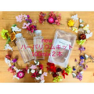 【LABOO様専用】可愛いすぎる♡ハーバリウム花材2種(ドライフラワー)