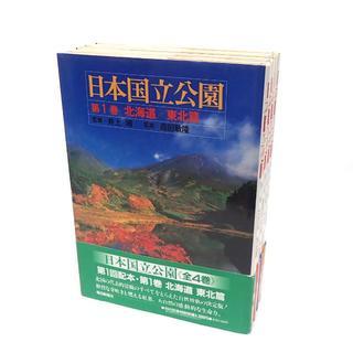 C289 毎日新聞社 日本国立公園 4巻セット 全4巻(地図/旅行ガイド)