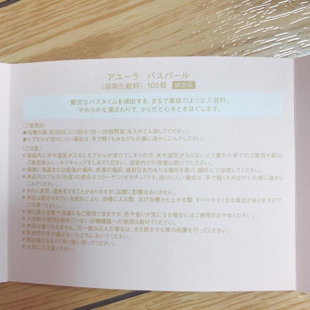 AYURA(アユーラ)のクリスマスコフレ♥限定品 コスメ/美容のキット/セット(コフレ/メイクアップセット)の商品写真