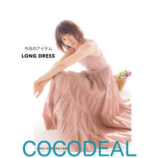 ココディール(COCO DEAL)のCOCO DEAL×sweet5月号コラボワンピ 吉岡里帆さん着用/モカピンク(ロングワンピース/マキシワンピース)