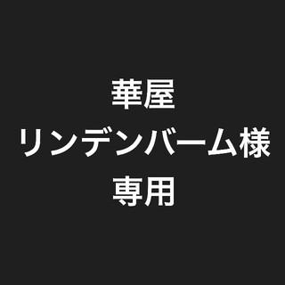 華屋❤︎リンデンバーム様専用(ドライフラワー)