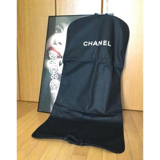 シャネル(CHANEL)の美品CHANELお洋服カバー(不燃織り布)(その他)